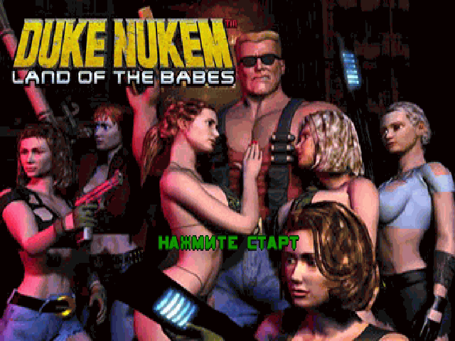 Duke Nukem: Planet Of The Babes на русском языке
