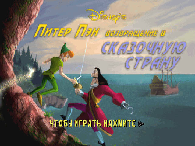Peter Pan in Return to Neverland на русском языке
