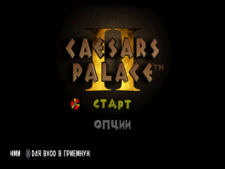 Caesar's Palace II на русском языке