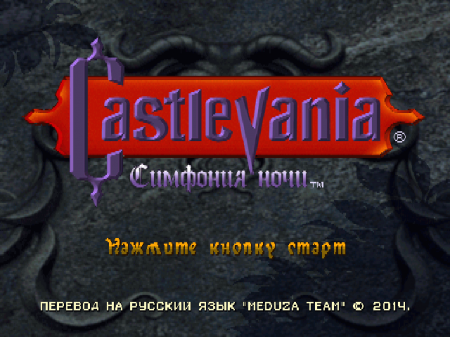 Castlevania: Symphony of the Night на русском языке