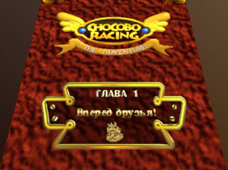 Chocobo Racing (Golden Leon)