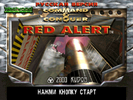 Command & Conquer: Red Alert на русском языке