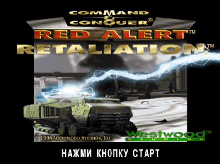 Command & Conquer Red Alert: Retaliation на русском языке