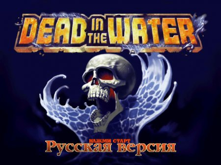 Dead in the Water на русском языке