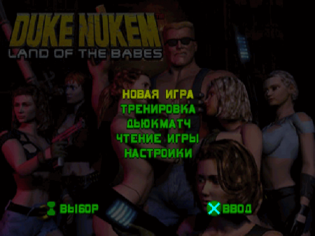 Duke Nukem: Land of the Babes (Enterity)