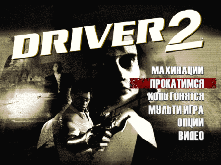 Driver 2: Back on the Streets (Paradox)