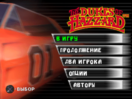 Dukes of Hazzard: Racing for Home (Golden Leon)