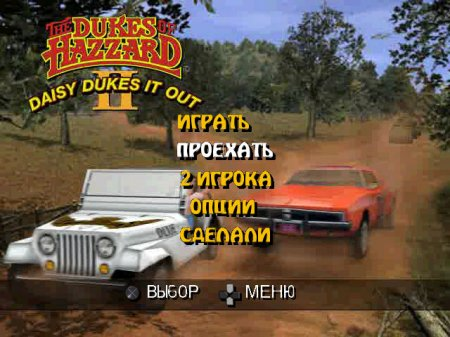 Dukes of Hazard II: Daisy Dukes it Out на русском языке