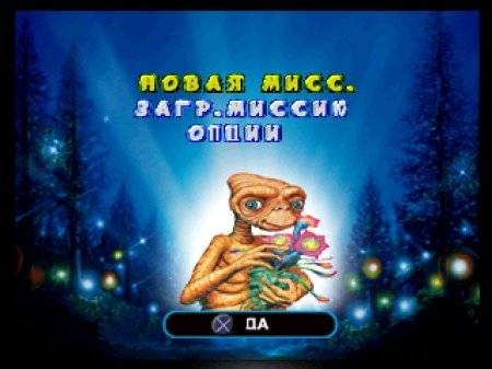 E.T. the Extra-Terrestrial: Interplanetary Mission на русском языке