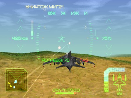 Eagle One: Harrier Attack на русском языке