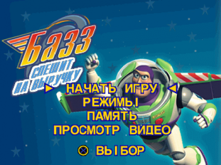 Toy Story 2: Buzz Lightyear to the Rescue (Русские версии)