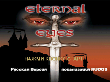 Eternal Eyes (Kudos)