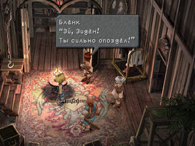Final Fantasy IX (RGR) » PSCD ru - приставочные игры