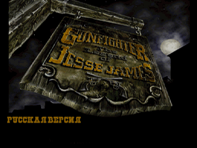 Gunfighter: The Legend of Jesse James на русском языке