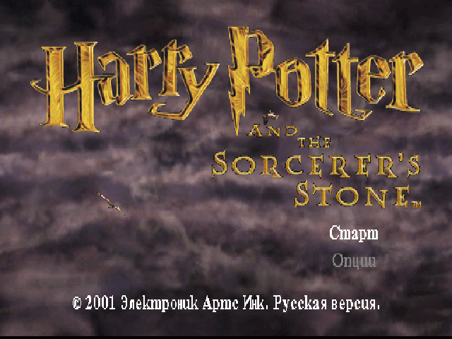 Harry Potter and The Sorcerer's Stone (Лисы)