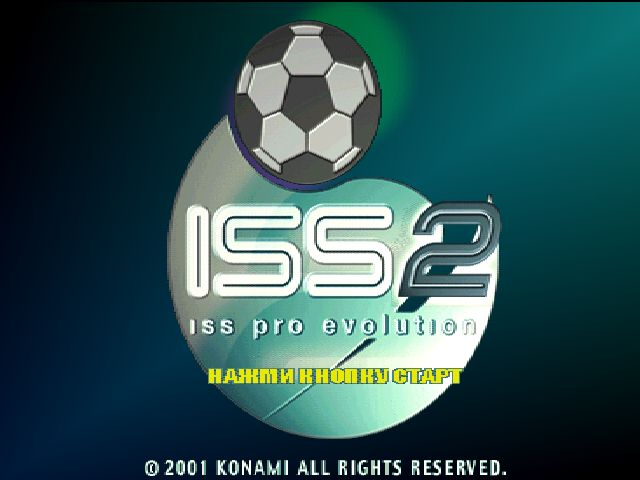ISS Pro Evolution 2 на русском языке