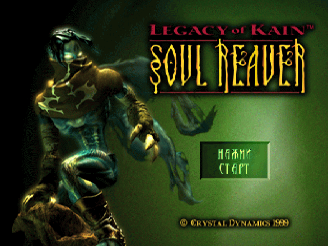 Legacy of Kain: Soul Reaver на русском языке