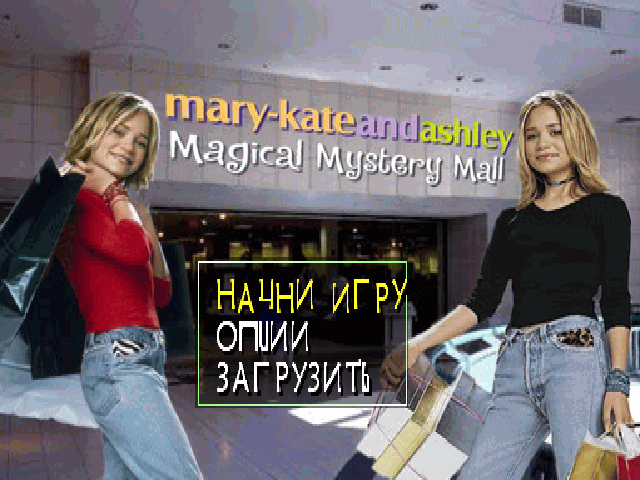Mary-Kate and Ashley: Magical Mystery Mall на русском языке