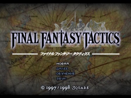 Final Fantasy Tactics (Koteuz)