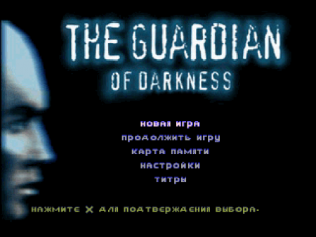The Guardian Of Darkness на русском языке