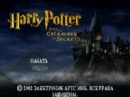 Harry Potter and the Chamber of Secrets (Paradox)