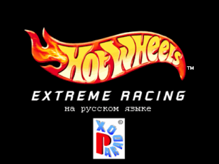 Hot Wheels: Extreme Racing (Pardox)
