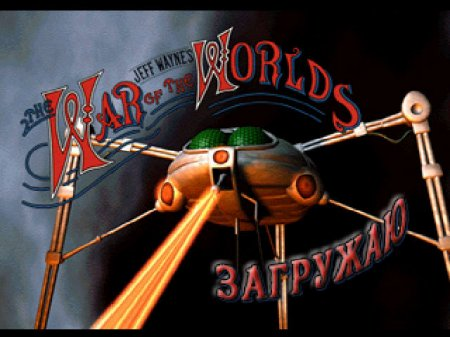 Jeff Wayne's The War of the Worlds (RGR)