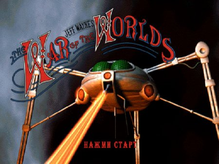 Jeff Wayne's The War of the Worlds на русском языке