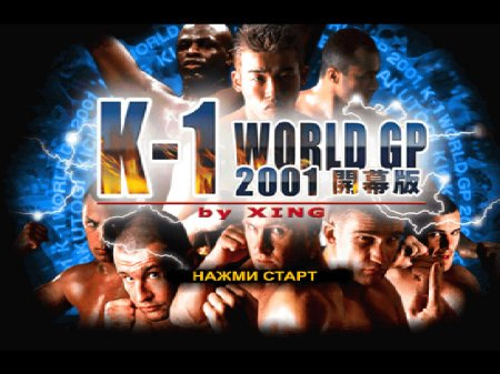 K-1 World Grand Prix 2001 - Kaimaku Ban на русском языке
