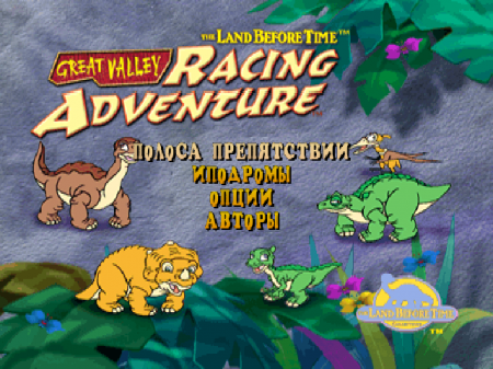 The Land Before Time: Great Valley Racing Adventure на русском языке