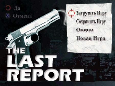 The Last Report на русском языке