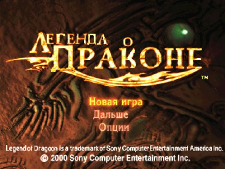 The Legend of Dragoon на русском языке