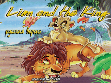 Lion and the King на русском языке