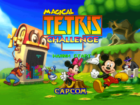 Disney's Magical Tetris Challenge на русском языке