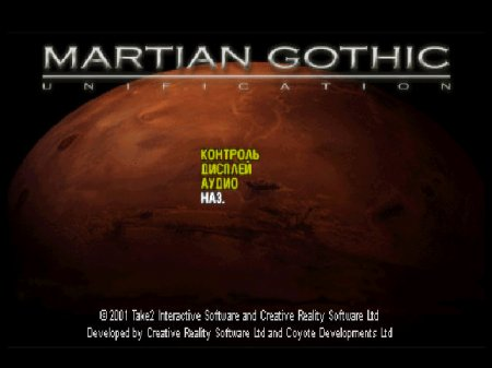 Martian Gothic: Unification (Playbox)