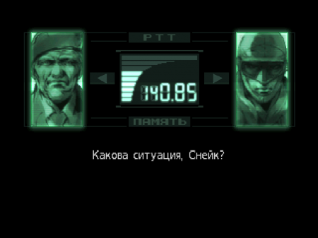 Metal Gear Solid (Фанатский + RGR)