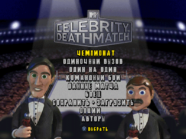 MTV Celebrity Deathmatch (Paradox)