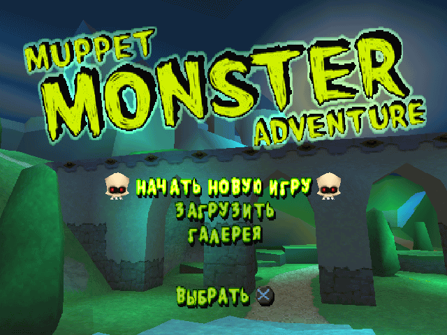 Muppet Monster Adventure (Лисы + Vector)