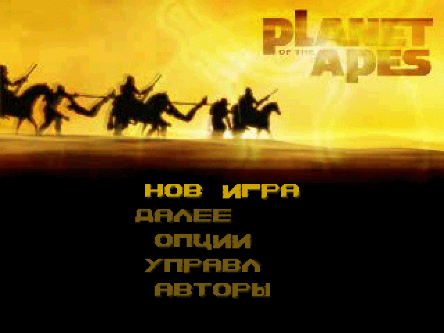 Planet of the Apes на русском языке