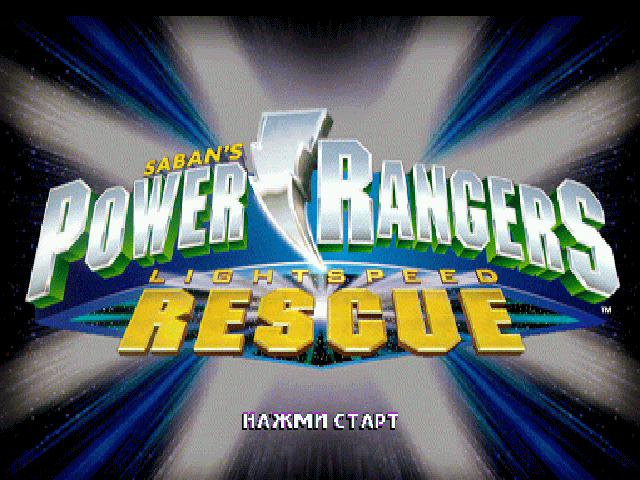 Power Rangers: Lightspeed Rescue (Неизвестен)
