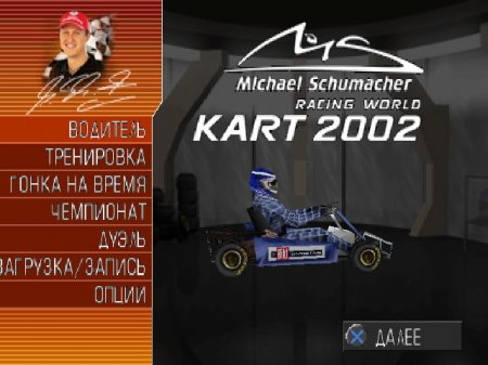 Michael Schumacher Racing World Kart 2002 на русском языке