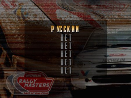 Michelin Rally Masters: Race of Champions (Golden Leon)