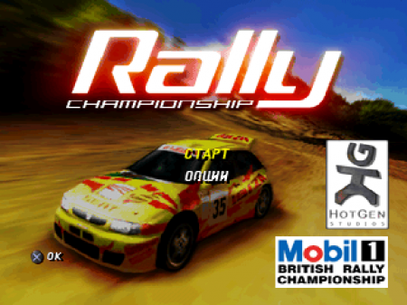 Mobil 1: Rally Championship (FireCross)