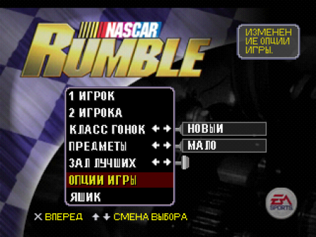 NASCAR Rumble (Golden Leon)