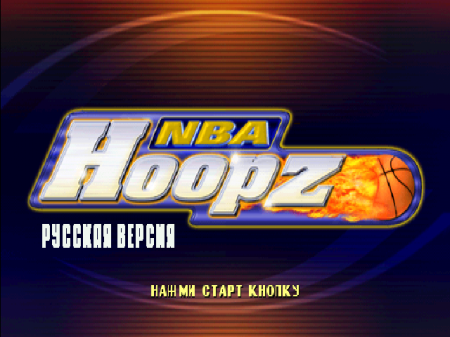 NBA Hoopz (Kudos)