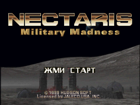Nectaris: Military Madness на русском языке