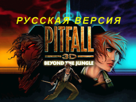 Pitfall 3D: Beyond the Jungle (Лисы)