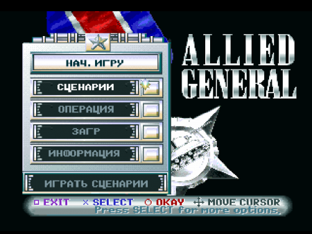 Panzer General II: Allied General на русском языке
