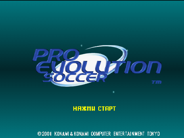 Pro Evolution Soccer (Vector)
