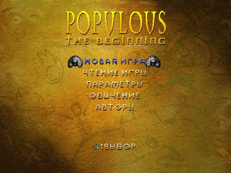 Populous: The Beginning на русском языке